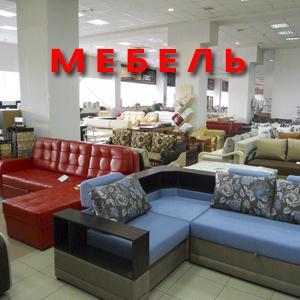 Магазины мебели Волота
