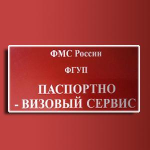 Паспортно-визовые службы Волота