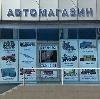 Автомагазины в Волоте