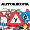 Автошколы в Волоте